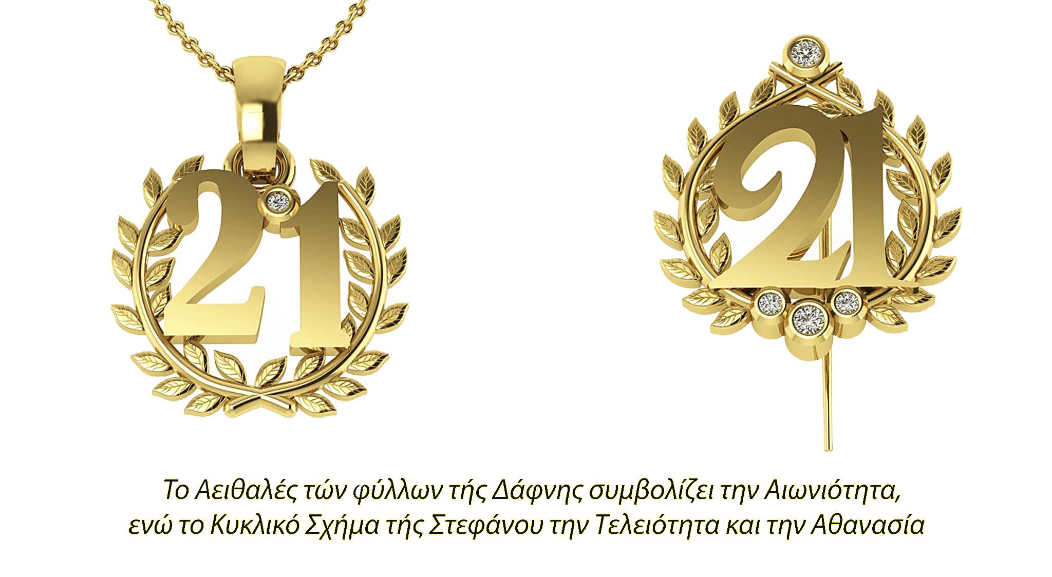 Ελλάδα 2021, Διαγωνισμός - Δώρο τρία Επετειακά Γούρια 2021 με Δάφνες
