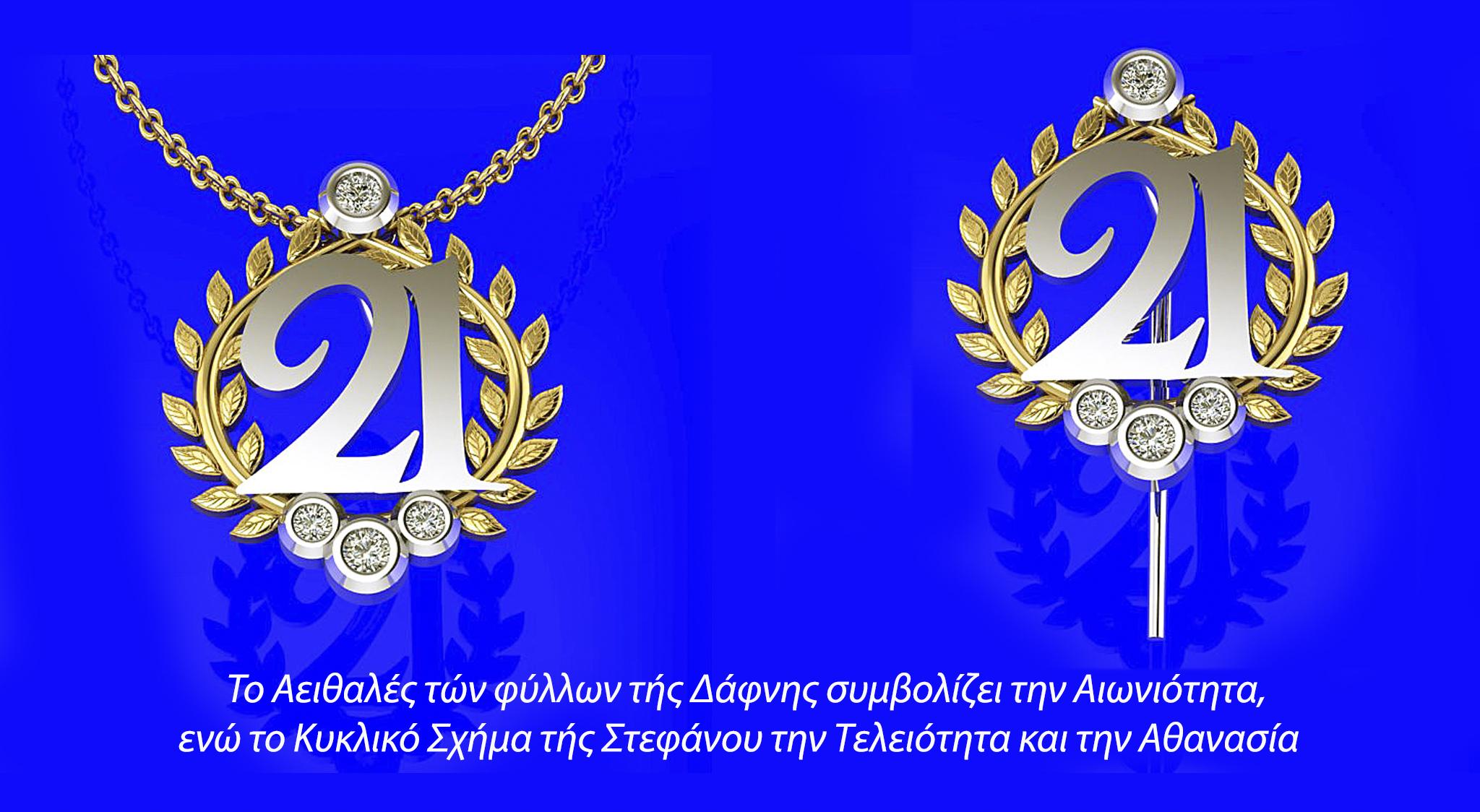 Ελλάδα 2021 - Επετειακά Κοσμήματα για τον Εορτασμό τής Ελληνικής Επανάστασης με το 21 Δαφνοστεφανωμένο
