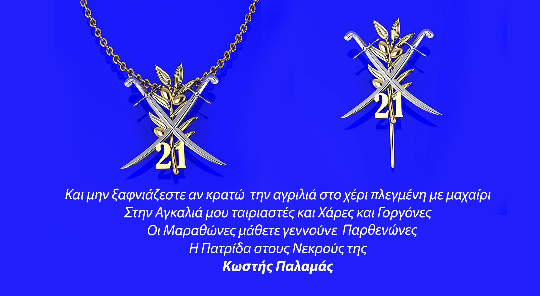 Ελλάδα 2021 - Επετειακά Κοσμήματα με το 21 συμπεφυρμένο  με τις Πάλες τών Αγωνιστών τής Ελληνικής Επανάστασης και την Αγριλιά