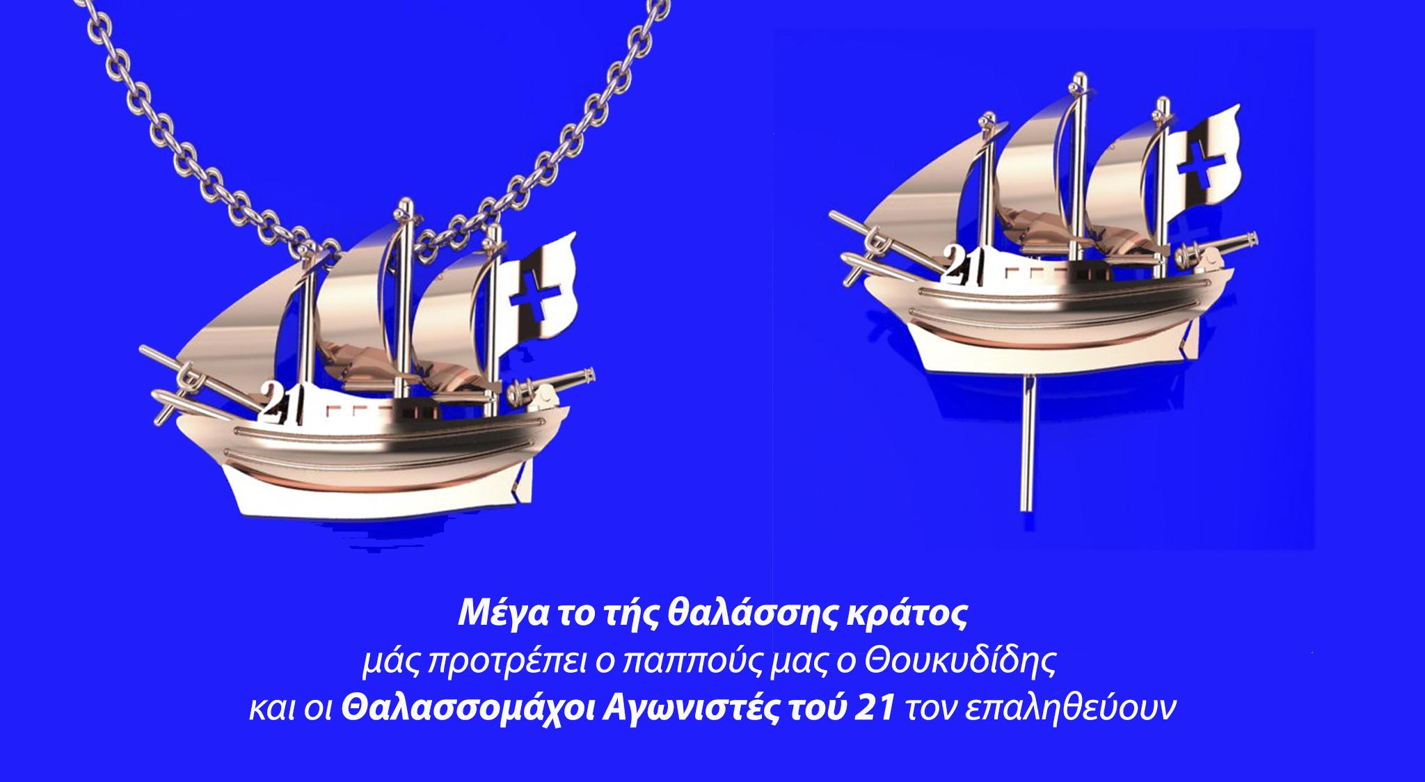 Ελλάδα 2021 - Επετειακά Κοσμήματα για τον Εορτασμό τής Ελληνικής Επανάστασης με το 21 Θαλασσομάχο