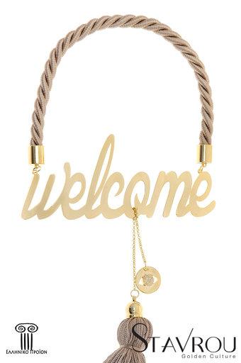 διακοσμητικό δώρο για το σπίτι και το γραφείο, welcome με μάτι, κατασκευασμένο από ορείχαλκο και δεμένο με κορδόνι και φούντα / 2ΔΙ0340 logo / λεπτομέρεια