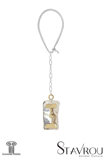 μπρελόκ - κλειδοθήκη, χειροποίητο,  δίχρωμο, κατασκευασμένο από ασήμι, και ορείχαλκο / 2ΜΡ0086 logo
