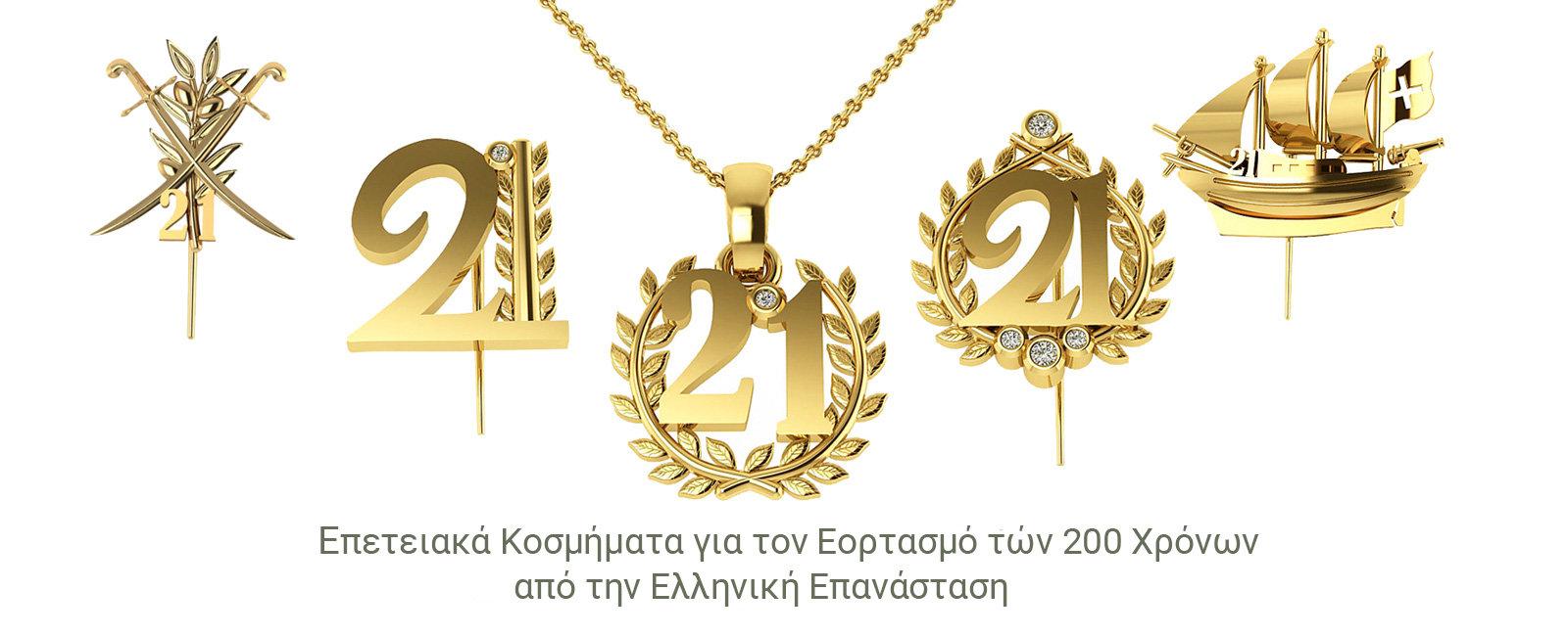 Επετειακά κοσμήματα, γούρια 2021, 200 χρόνια Ελλάδα